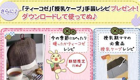 授乳ケープ レシピ